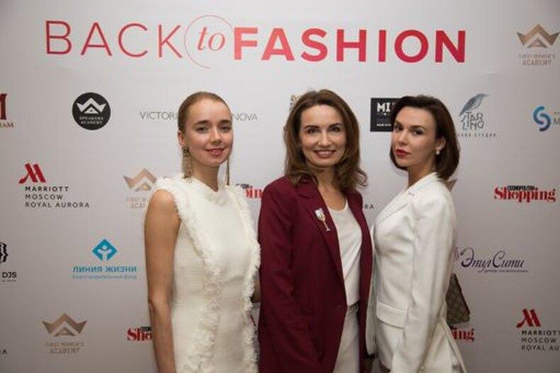 Гости модного вечера Back to fashion