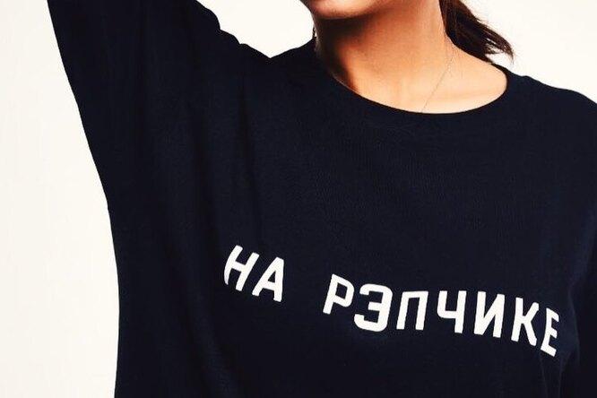 На рэпчике: Анна Седокова решила хайпануть исоздала streetwear-коллекцию