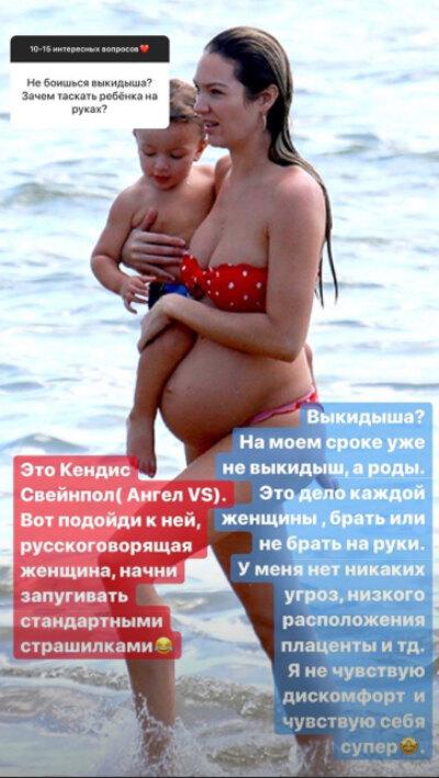 """Анастасия Костенко отвечает на вопрос подписчиков в """"сторис"""""""
