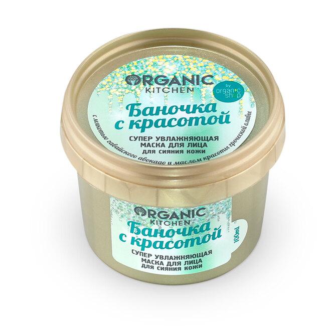 Супер увлажняющая маска для лица Баночка с Красотой, Organic Kitchen by Organic Shop