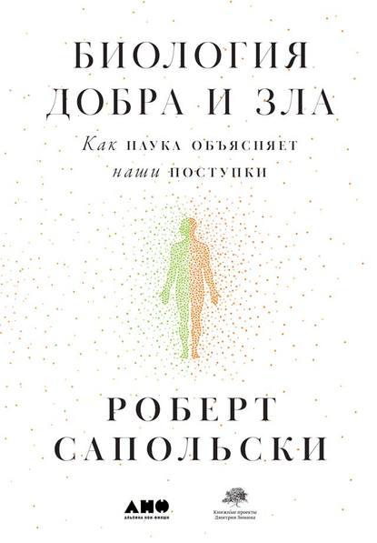 Роберт Сапольски, Биология добра и зла