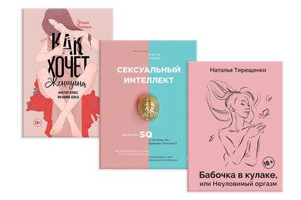 11 книг офизиологии исексе, которые стоит прочесть каждой женщине