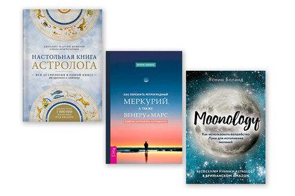Астрология дляначинающих: 11 важных книг, которые научат вас составлять натальные карты иразбираться во всех знаках ипланетах