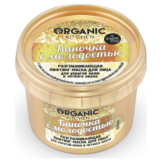 Разглаживающая лифтинг-маска Баночка с Молодостью, Organic Kitchen by Organic Shop