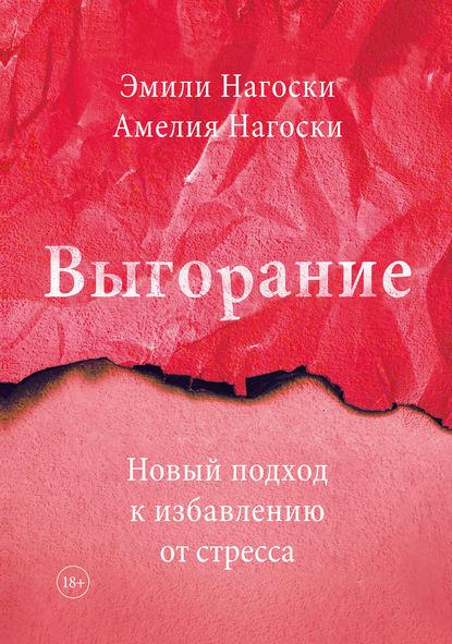 Эмили Нагоски, Амелия Нагоски, Выгорание