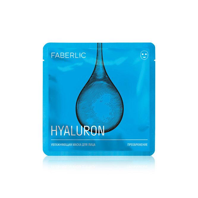 Увлажняющая маска для лица Hyaluron, Faberlic