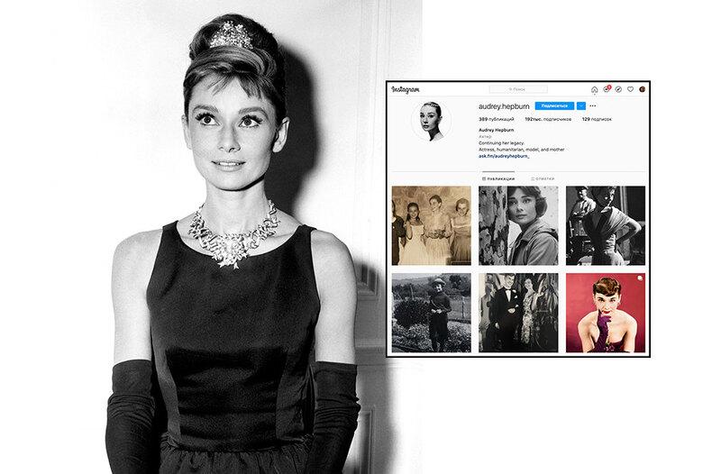 Как бы выглядели Инстаграмы Одри Хэпберн, Мэрилин Монро идругих кинодив, если бы они жили внаши дни